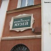 Дзержинский краеведческий музей приглашает
