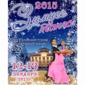 В Дзержинске пройдет XIV Российский турнир по спортивным танцам «Зимнее танго 2015»