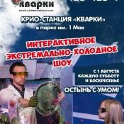 Первая «Крио-станция» в Нижнем Новгороде откроется в Парке им. 1 мая.