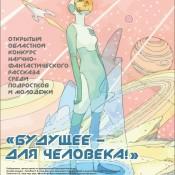 Новый конкурс научно-фантастического рассказа