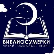 31.10  Библиосумерки - Хэллоуин и Ночь искусств