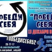 В Дзержинске пройдут зимние соревнования по экстриму