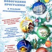 Новогодняя елка в усадьбе Рукавишниковых