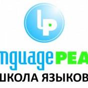 Объявлен набор в школу языков Лэнгвидж Пик
