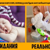 Дети. Ожидания и реальность