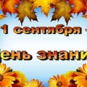 Городской парк культуры и отдыха приглашает школьников 1 сентября