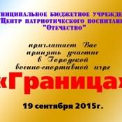 В Дзержинске пройдет военно-спортивная игра