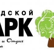 День России в Городском парке