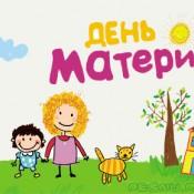В Дзержинске пройдет праздничная программа для многодетных и приемных семей, посвященная Дню матери