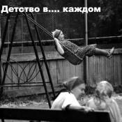Детство в ....каждом
