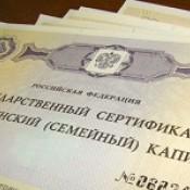 Правительство одобрило поправки по использованию материнского капитала для детей-инвалидов