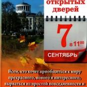День открытых дверей в ДКХ