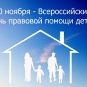 В Дзержинске 20 ноября пройдет День правовой помощи детям