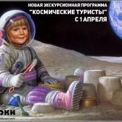 С 1 апреля, в честь Дня космонавтики, музей занимательных наук «Кварки» запускает новую экскурсионную программу «Космические туристы».