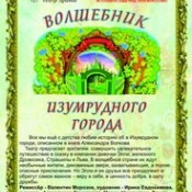 Новогоднее представление в Дзержинском театре драмы