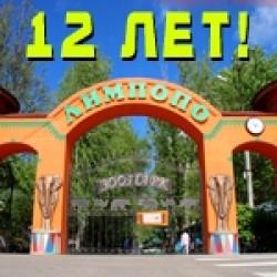 26 июля зоопарк