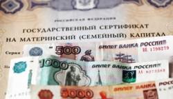 Маткапитал хотят выплачивать только обеспеченным семьям