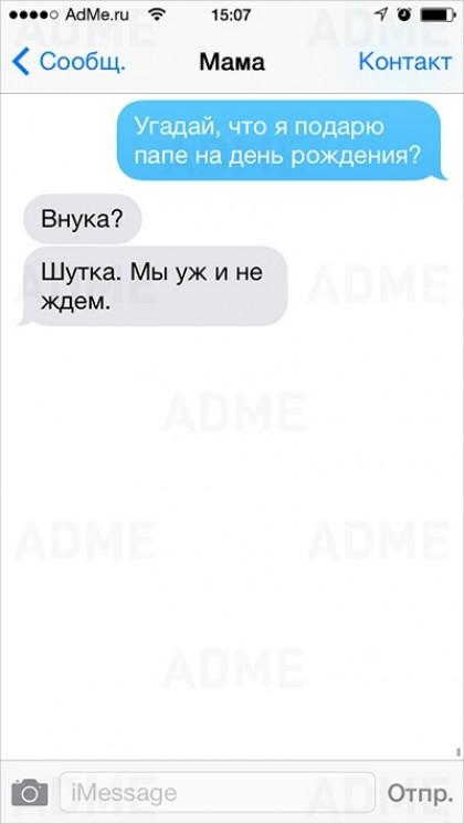 20 СМС от мамы